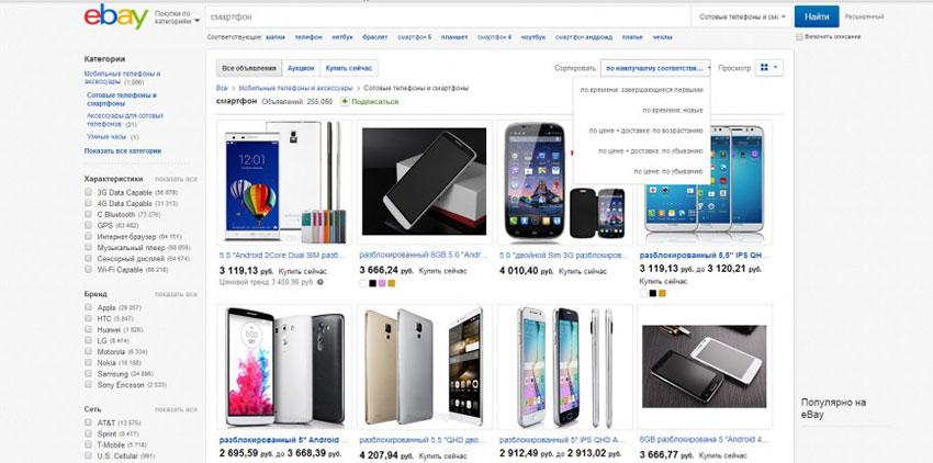 исследования запросов на ebay