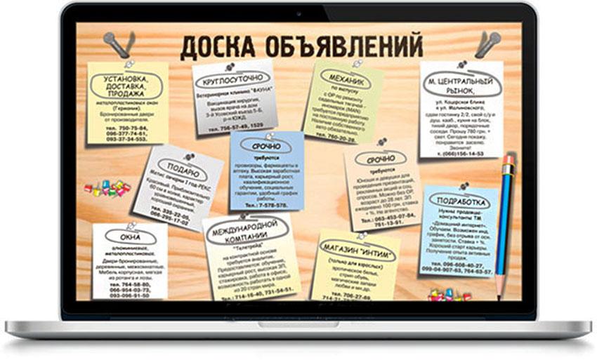 реклама на досках бесплатных объявлений в интернете