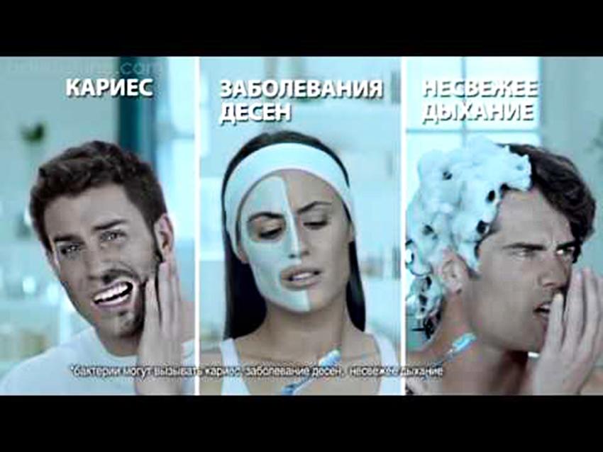 реклама ополаскивателя полости рта