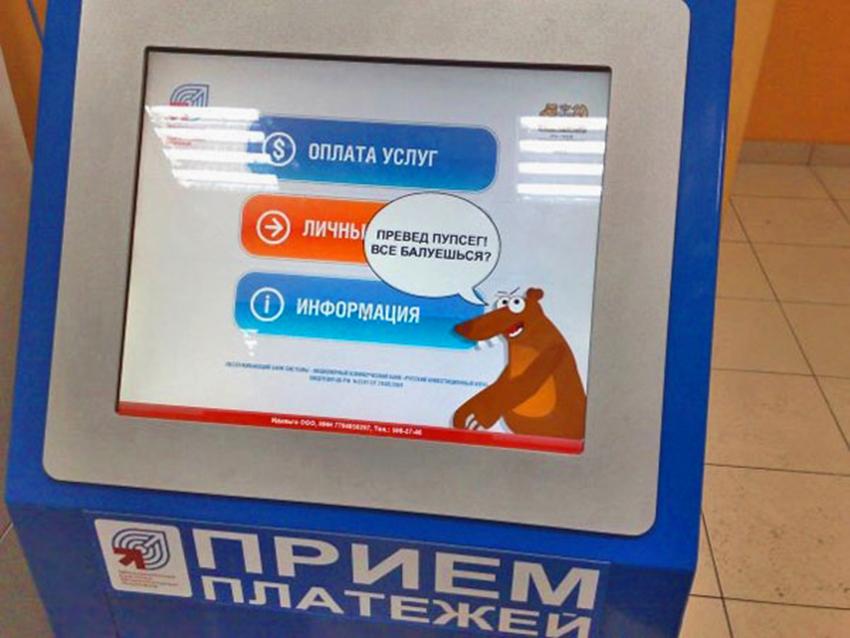 расположение рекламы на терминалах оплаты