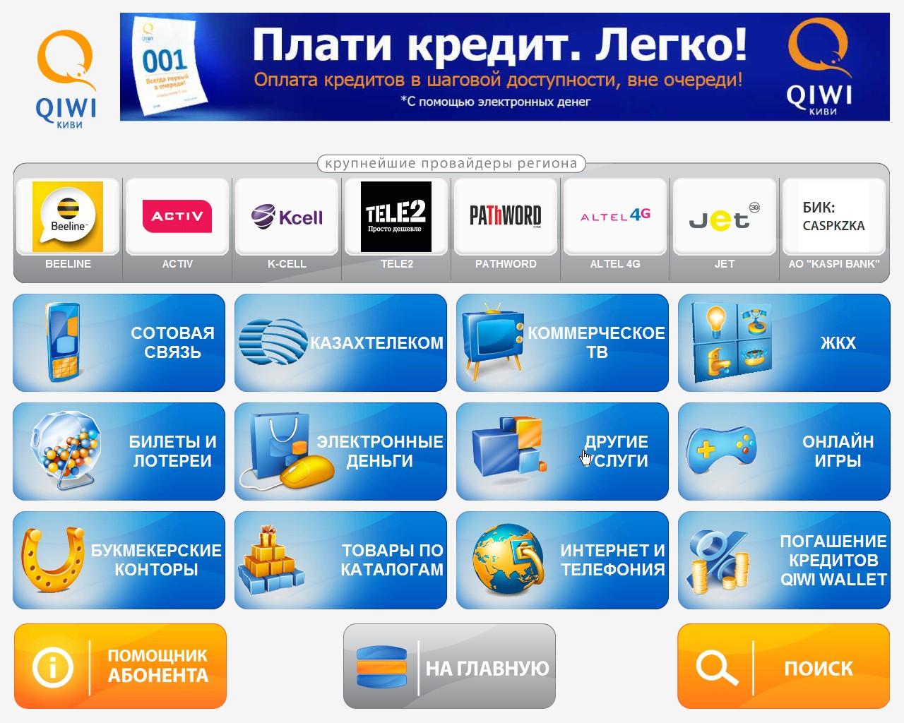 плюсы и минусы рекламы на мобильных терминалах